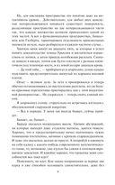 Спасти СССР. Адаптация — фото, картинка — 9