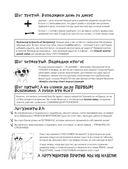 Правила жизни Суриката Везунчика, которые изменят вашу жизнь к лучшему! Дневник-еженедельник — фото, картинка — 4
