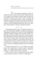 Метод Сильвы. Управление разумом — фото, картинка — 5