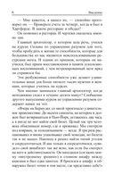 Метод Сильвы. Управление разумом — фото, картинка — 6