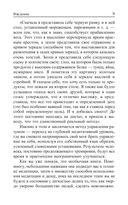 Метод Сильвы. Управление разумом — фото, картинка — 9