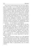 Метод Сильвы. Управление разумом — фото, картинка — 10