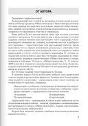 Обществоведение. ЦТ. Тренажер — фото, картинка — 1