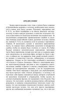 Тайная доктрина. Синтез науки, религии и философии. Том 3. Эзотерическое учение — фото, картинка — 5