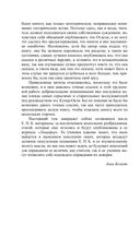 Тайная доктрина. Синтез науки, религии и философии. Том 3. Эзотерическое учение — фото, картинка — 6