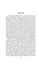 Тайная доктрина. Синтез науки, религии и философии. Том 3. Эзотерическое учение — фото, картинка — 8