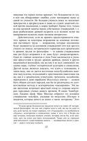 Тайная доктрина. Синтез науки, религии и философии. Том 3. Эзотерическое учение — фото, картинка — 10