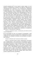 Тайная доктрина. Синтез науки, религии и философии. Том 3. Эзотерическое учение — фото, картинка — 11