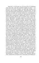 Тайная доктрина. Синтез науки, религии и философии. Том 3. Эзотерическое учение — фото, картинка — 12