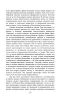 Тайная доктрина. Синтез науки, религии и философии. Том 3. Эзотерическое учение — фото, картинка — 13