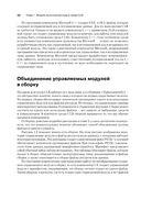 CLR via C#. Программирование на платформе Microsoft .NET Framework 4.5 на языке C# — фото, картинка — 5