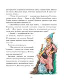 Дочь Гингемы — фото, картинка — 14