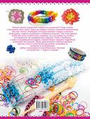 Большая энциклопедия волшебных резиночек — фото, картинка — 16