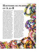 Большая энциклопедия волшебных резиночек — фото, картинка — 3