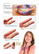 Большая энциклопедия волшебных резиночек — фото, картинка — 6