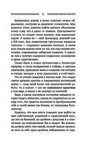 Большая книга шаманских практик для исполнения желаний, управления событиями — фото, картинка — 11