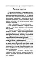 Большая книга шаманских практик для исполнения желаний, управления событиями — фото, картинка — 14