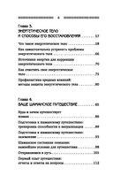 Большая книга шаманских практик для исполнения желаний, управления событиями — фото, картинка — 4