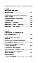 Большая книга шаманских практик для исполнения желаний, управления событиями — фото, картинка — 5