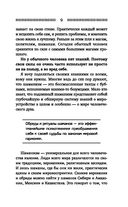 Большая книга шаманских практик для исполнения желаний, управления событиями — фото, картинка — 9
