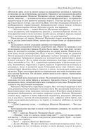 Илья Ильф и Евгений Петров. Полное собрание сочинений в одном томе — фото, картинка — 11