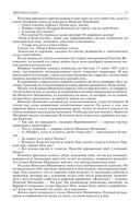Илья Ильф и Евгений Петров. Полное собрание сочинений в одном томе — фото, картинка — 14
