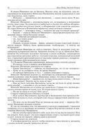 Илья Ильф и Евгений Петров. Полное собрание сочинений в одном томе — фото, картинка — 15