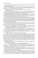 Илья Ильф и Евгений Петров. Полное собрание сочинений в одном томе — фото, картинка — 16