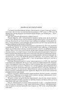 Илья Ильф и Евгений Петров. Полное собрание сочинений в одном томе — фото, картинка — 5