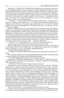 Илья Ильф и Евгений Петров. Полное собрание сочинений в одном томе — фото, картинка — 9