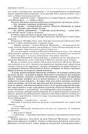 Илья Ильф и Евгений Петров. Полное собрание сочинений в одном томе — фото, картинка — 10