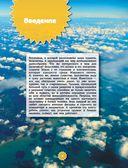 Книга для мальчиков — фото, картинка — 3