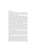 Фокусы языка. Изменение убеждений с помощью НЛП — фото, картинка — 6