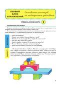 Большая книга заданий и упражнений на развитие связной речи малыша — фото, картинка — 1