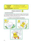 Большая книга заданий и упражнений на развитие связной речи малыша — фото, картинка — 10
