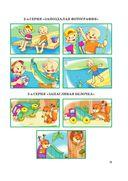 Большая книга заданий и упражнений на развитие связной речи малыша — фото, картинка — 11