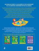 Большая книга заданий и упражнений на развитие связной речи малыша — фото, картинка — 12