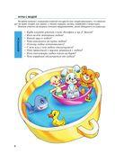 Большая книга заданий и упражнений на развитие связной речи малыша — фото, картинка — 2