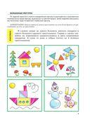 Большая книга заданий и упражнений на развитие связной речи малыша — фото, картинка — 3