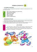 Большая книга заданий и упражнений на развитие связной речи малыша — фото, картинка — 5