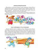 Большая книга заданий и упражнений на развитие связной речи малыша — фото, картинка — 6