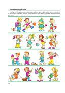 Большая книга заданий и упражнений на развитие связной речи малыша — фото, картинка — 8