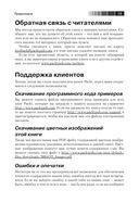 Шейдеры и эффекты в Unity. Книга рецептов — фото, картинка — 11