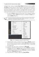 Шейдеры и эффекты в Unity. Книга рецептов — фото, картинка — 15