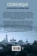 Русский вопрос на рубеже веков — фото, картинка — 16
