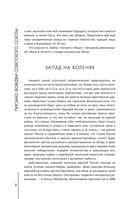 Русский вопрос на рубеже веков — фото, картинка — 8