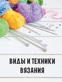 Модное вязание крючком и на спицах. Все актуальные виды и техники. Энциклопедия современного вязания — фото, картинка — 9