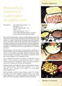 Охотничья кулинария. Рецепты жены охотника — фото, картинка — 2