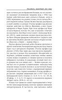 Человек-амфибия. Романы — фото, картинка — 13
