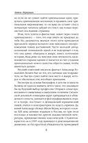 Человек-амфибия. Романы — фото, картинка — 6